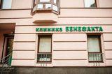 Клиника Бенефакта, фото №2