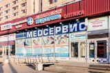 Клиника Экспресс Медсервис, фото №1
