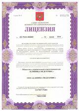 """Клиника """"КЛИНИКА МЕДСЕРВИС"""", фото №5"""