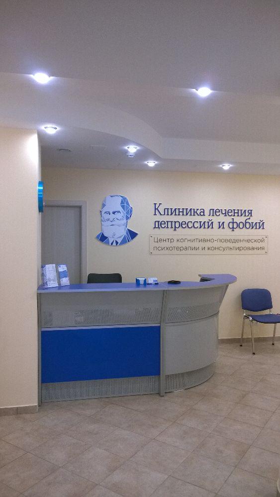 Лечение депрессии в России - 1 клиника , цены на лечение