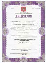 Клиника Невский ЛеКарь, фото №6