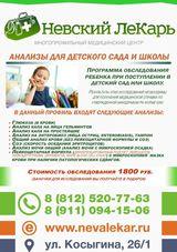 Клиника Невский ЛеКарь, фото №2