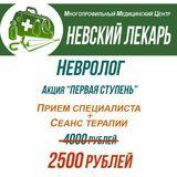 Клиника Невский ЛеКарь, фото №4