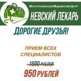 Клиника Невский ЛеКарь, фото №1