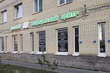 Клиника Динамика Плюс, фото №6