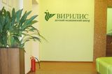 Клиника Вирилис, фото №2