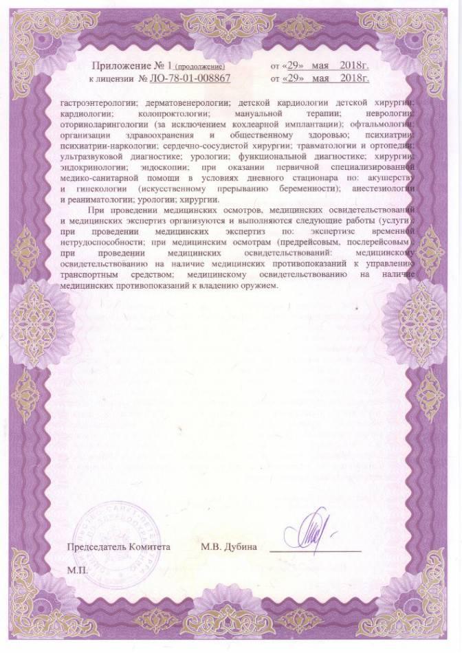 Клиника МедПросвет, фото №11