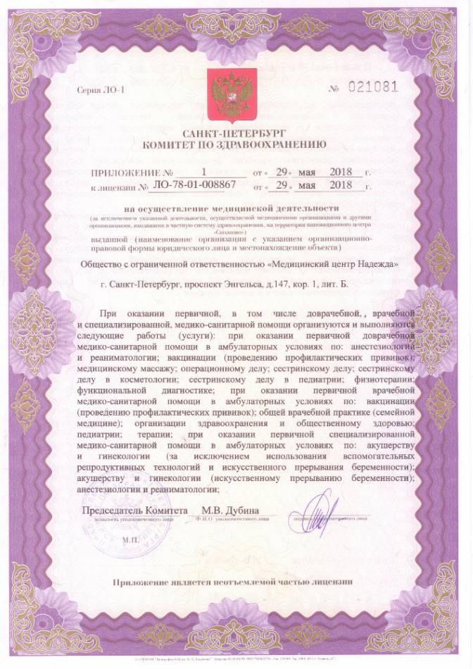 Клиника МедПросвет, фото №10