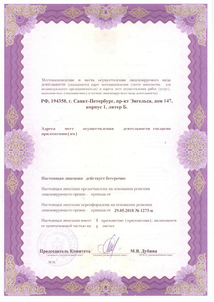 Клиника МедПросвет, фото №9