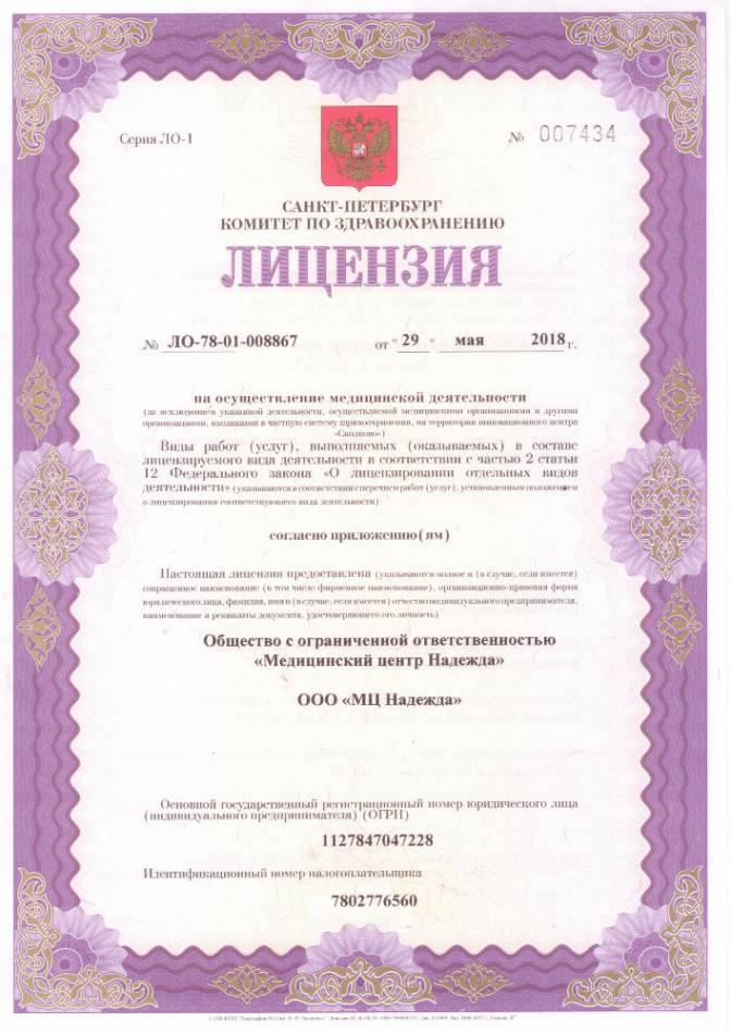 Клиника МедПросвет, фото №8