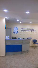 Клиника Клиника лечения депрессий и фобий. Центр когнитивно-поведенческой психотерапии и консультирования, фото №2