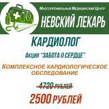 Клиника Невский ЛеКарь, фото №7