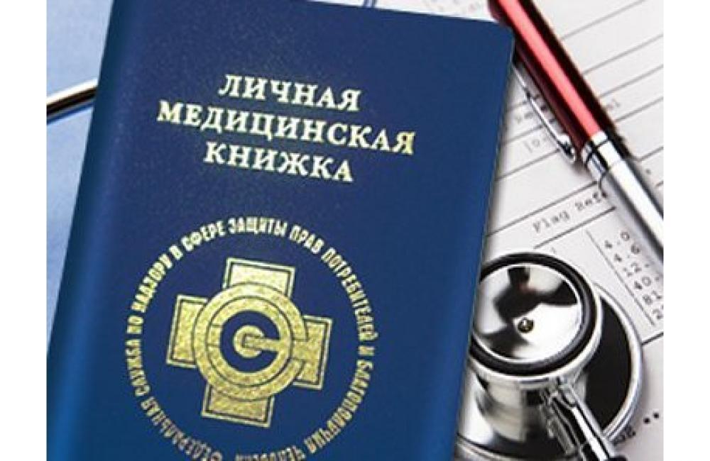 Санитарная книжка гатчина цена медицинская справка ф.555 брянске