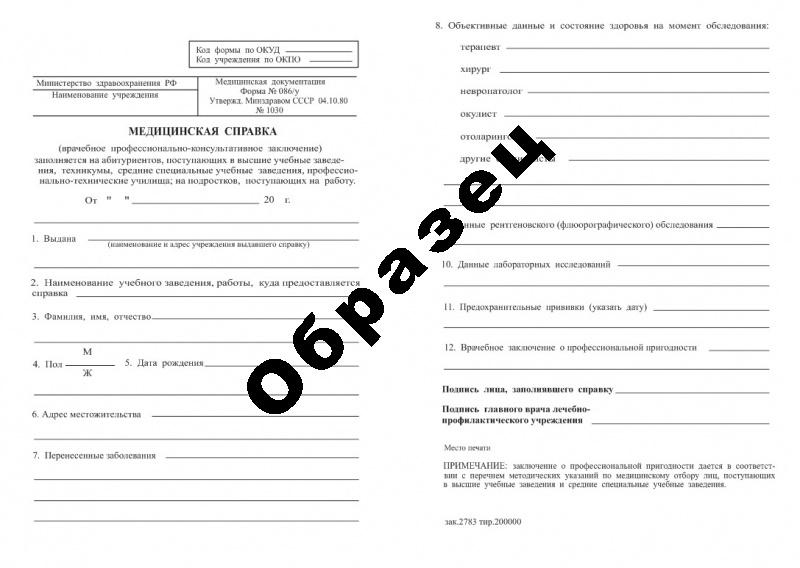 Медицинская справка формы 086 у где взять Справка для выхода из академического отпуска Щелковская